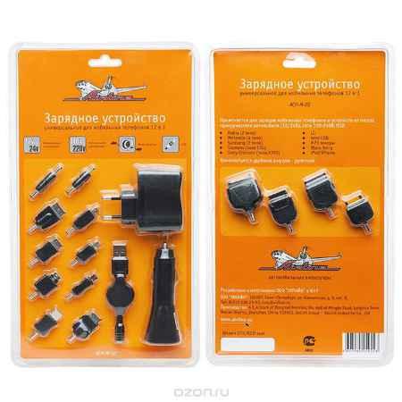 Купить Зарядное устройство для мобильных телефонов Airline