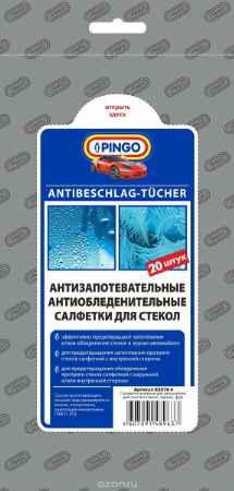 Купить Салфетки антизапотевательные и антиобледенительные для стекол