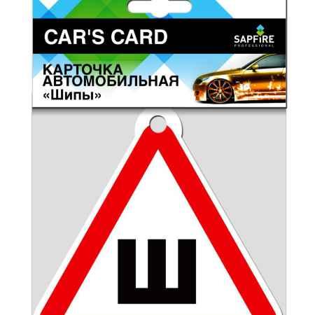 Купить Карточка автомобильная Sapfire