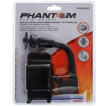 Купить Держатель для мобильных устройств на гибкой ножке Phantom. PH6381