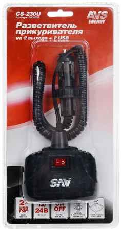 Купить Разветвитель прикуривателя AVS 12/24 (на 2 выхода+2USB) CS230U