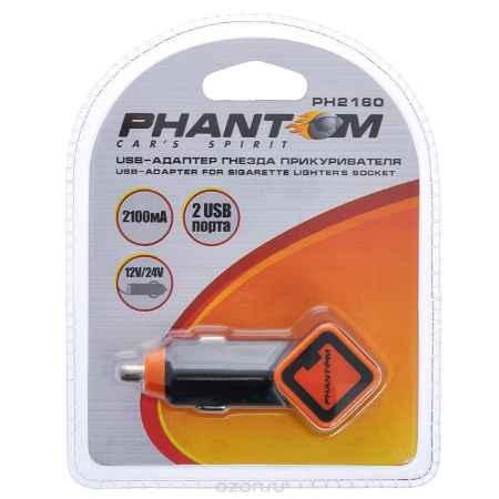 Купить USB-адаптер гнезда прикуривателя Phantom, 2 USB порта