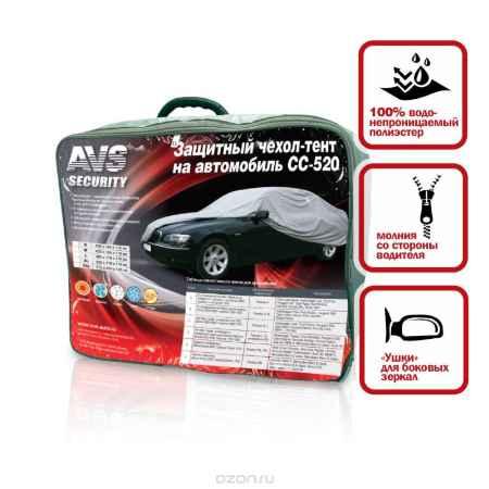 Купить Чехол-тент защитный на автомобиль AVS, 508 см х 178 см х 119 см