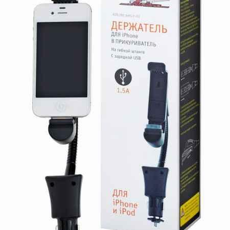 Купить Держатель Airline для iPhone в прикуриватель на гибкой штанге с зарядкой