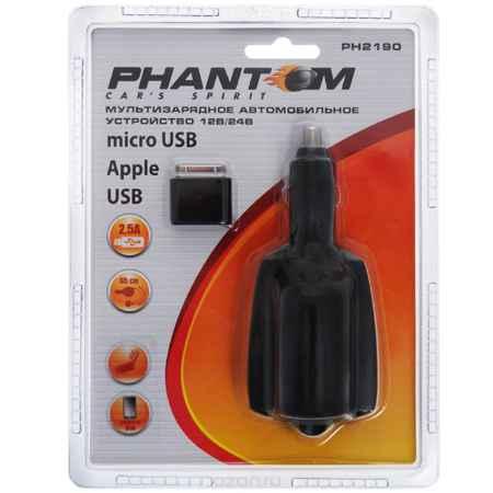 Купить Мультизарядное устройство Phantom. PH2190