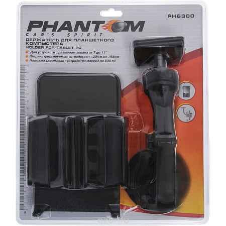 Купить Держатель для планшетного компьютера Phantom. PH6380