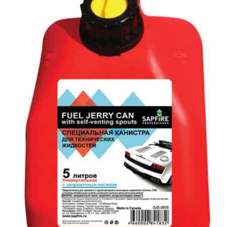 Купить Канистра универсальная топливная Sapfire, с заправочным носиком, 5 л