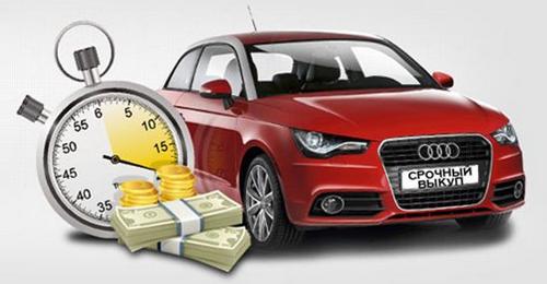 Что подразумевает срочный выкуп авто