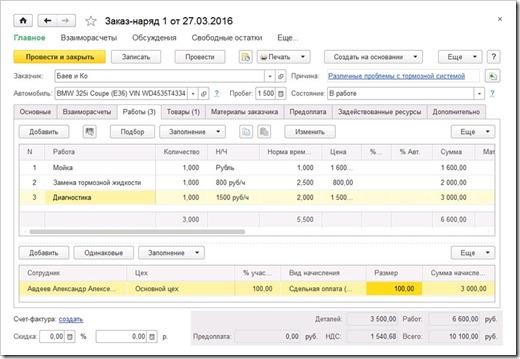 Модернизация бизнеса СТО на примере «АвтоДилер»