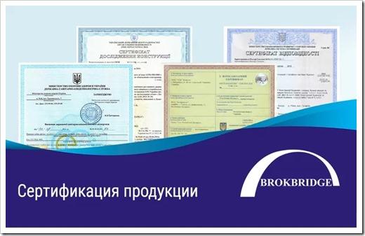 Этапы получения сертификата качества в Украине