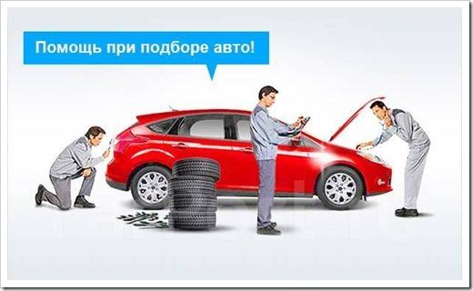 автоподбор в Киеве