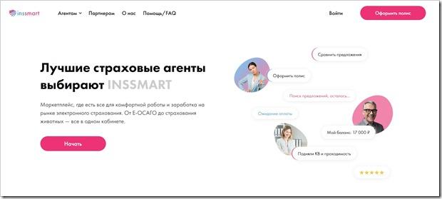 онлайн-платформа для страховых агентов